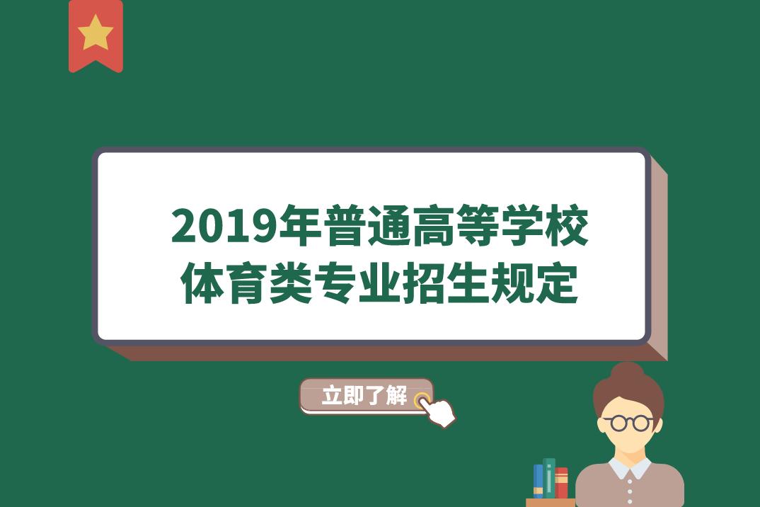 2019普高体育类专业招生规定