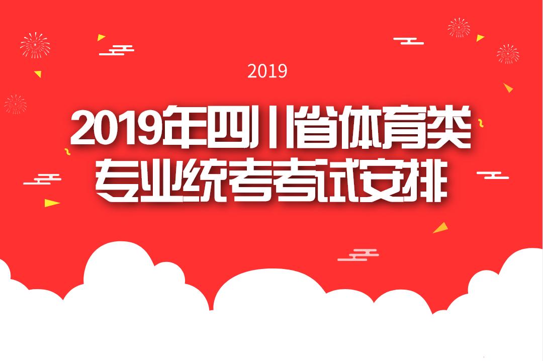 2019年四川省体育类专业统考考试安排