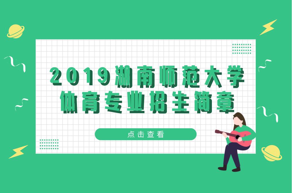 2019湖南师范大学体育专业招简