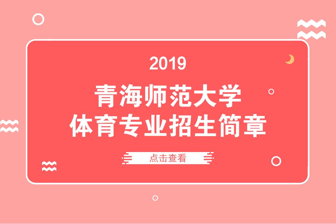 2019青海师范大学体育专业招简