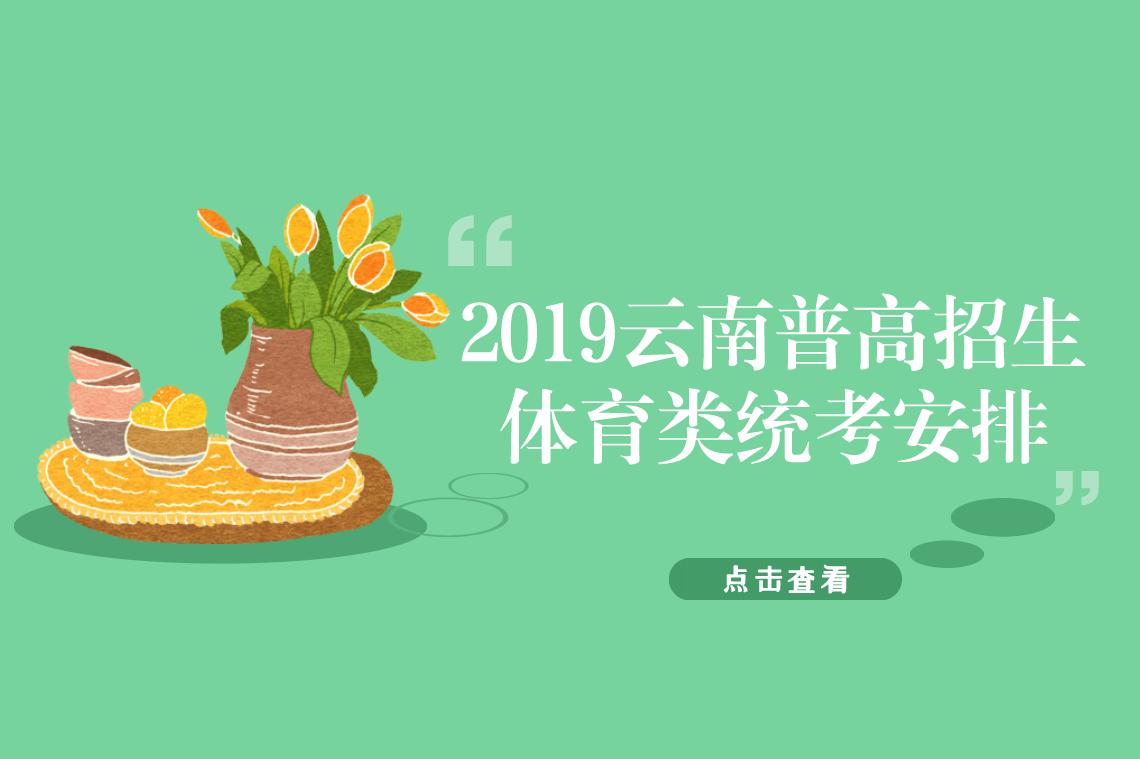 2019年云南普高招生体育类统考安排