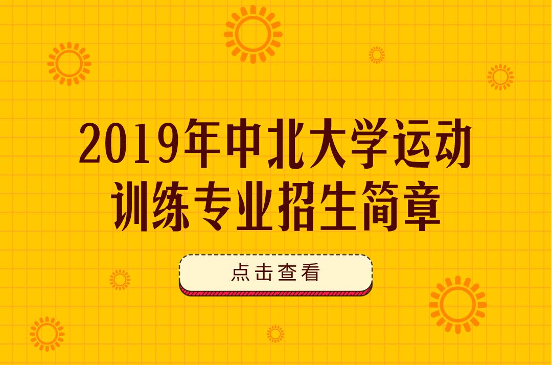 中北大学2019年运动训练专业招生简章