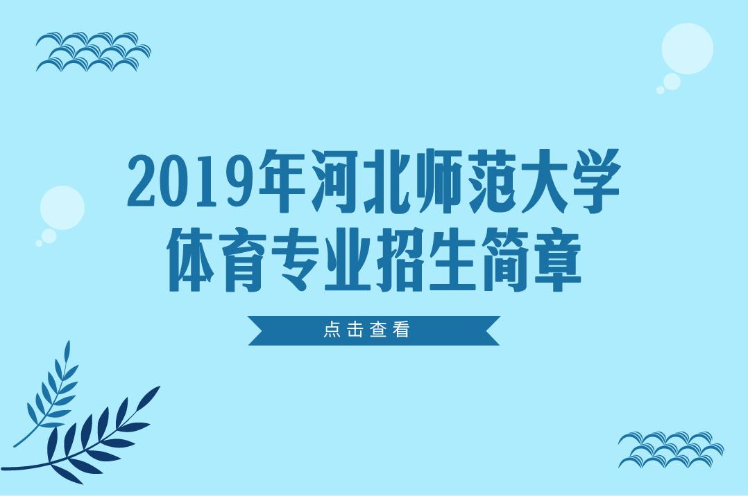 2019河北师范大学体育专业招简