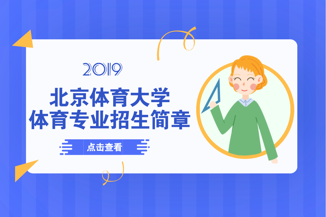 2019年北京体育大学体育专业招简