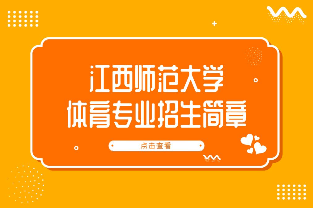 2019年江西师范大学体育专业招简