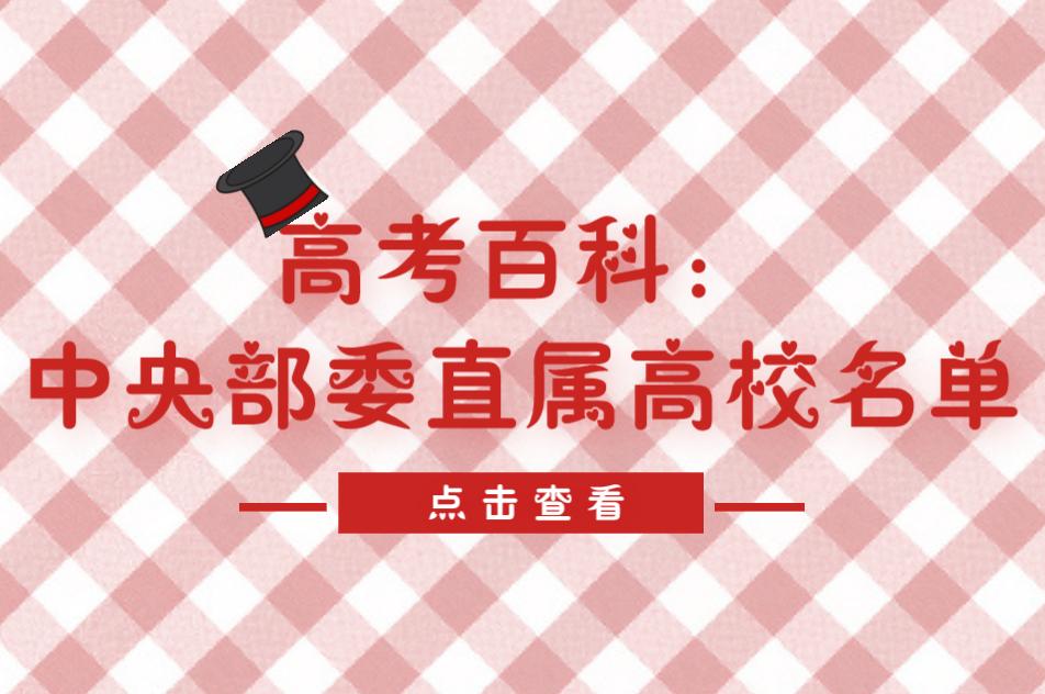 中央部委直属高校名单