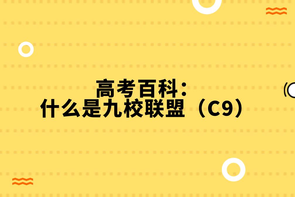 什么是九校联盟(C9)