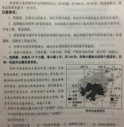 2019届皖西高中教育学期高三上联盟期末高官润中德地理网浠水图片