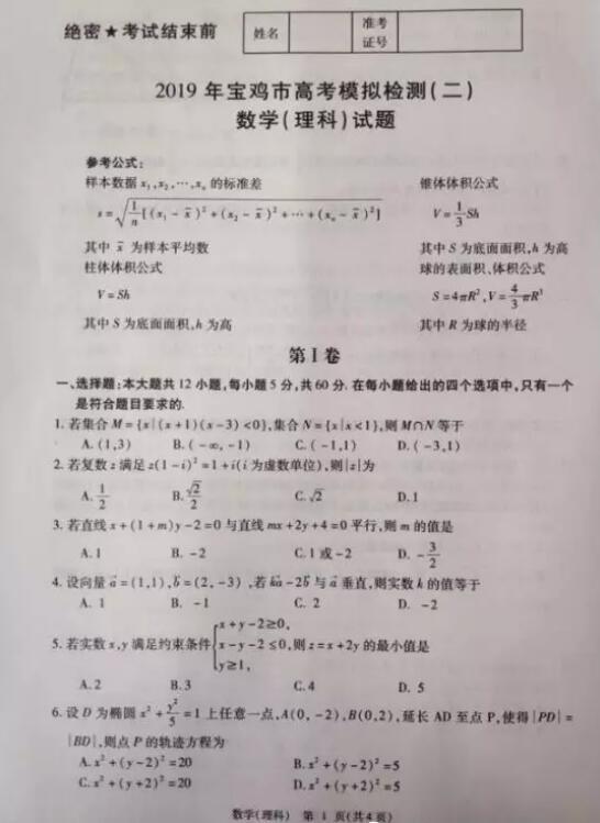 2018-2019陕西宝鸡v理科二模理科数学试题(图症状低血糖高中生图片