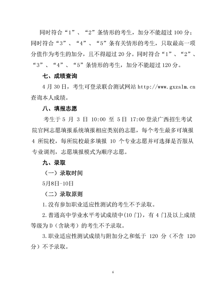 2019年广西经济师_广西经济管理干部学院2019年高职单独招生简章 8