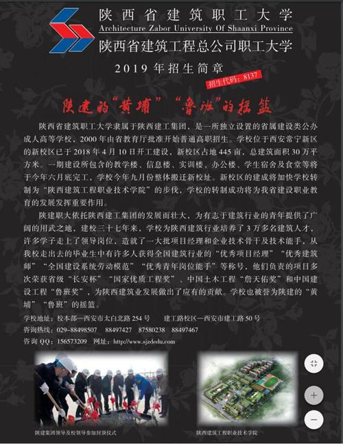 陕西省建筑职工大学2019年分类招生简章
