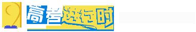天津快三网投app主页-彩经_彩喜欢考真题