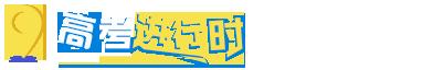 天津快三网投app主页-彩经_彩喜欢考作文