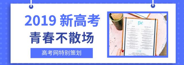 2019年广东快三app登入官方网址22270.COM考热点策划