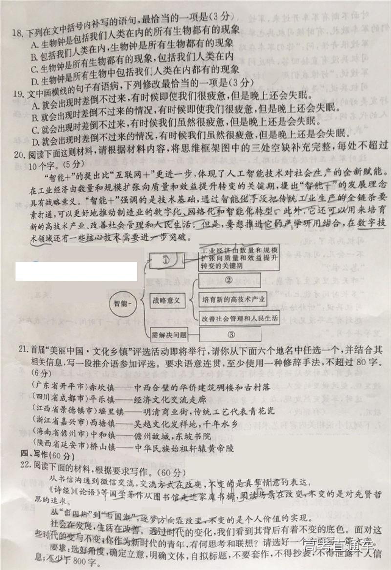 广东高考文综模拟题_2019届广东省高三语文二模试题(图片版)(8)_高考网