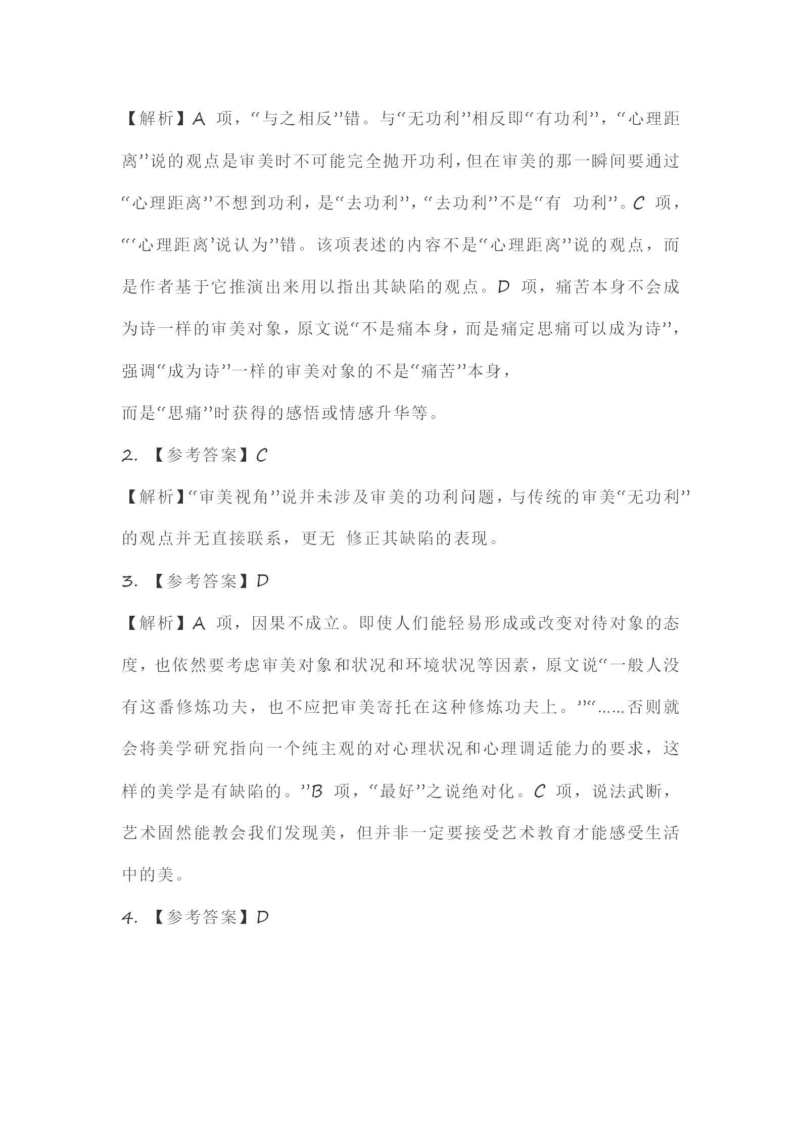 2019届汕头市高三语文二模试题答案及解析 下载版