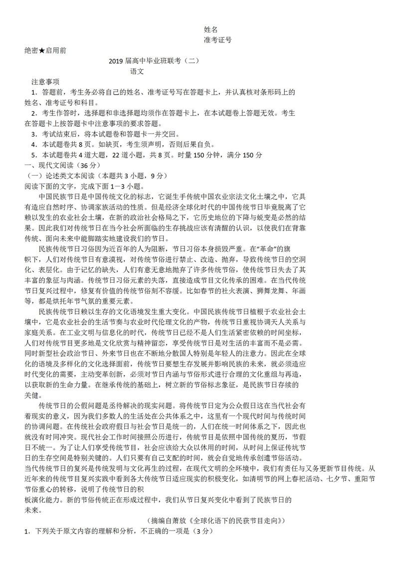 2019届衡阳市高三语文二模试题 下载版