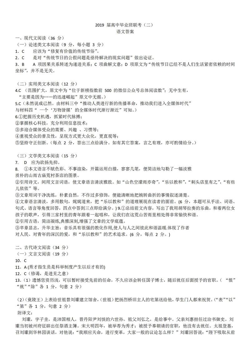 2019届衡阳市高三语文二模试题答案 下载版