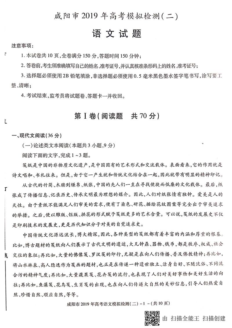 2019届咸阳市高三语文二模试题 下载版