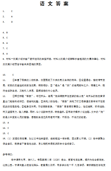 2019届河南省驻马店市高三语文模拟试题答案 下载版