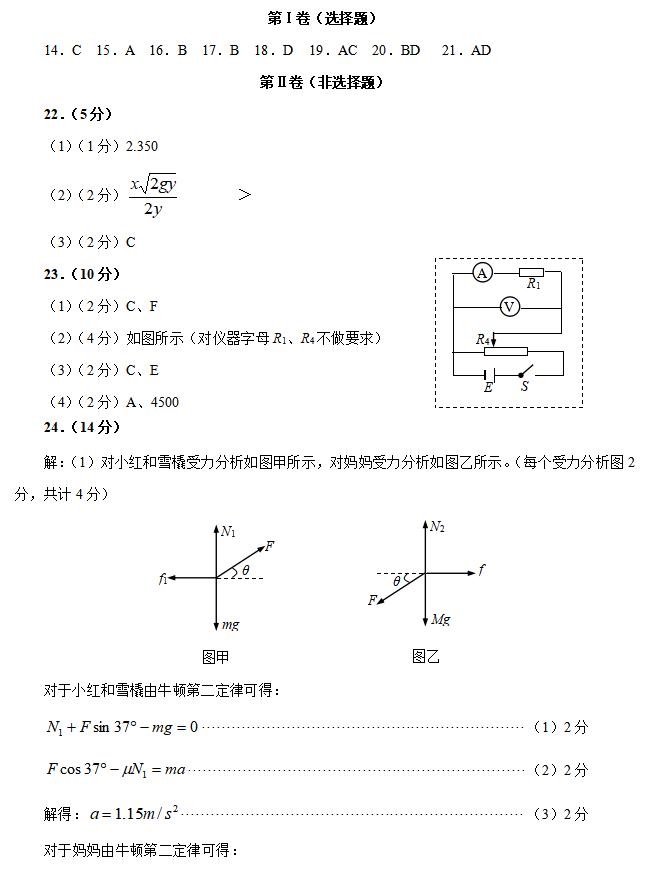 2019届陕西省宝鸡高三物理中学二模答案高中试题路杨图片