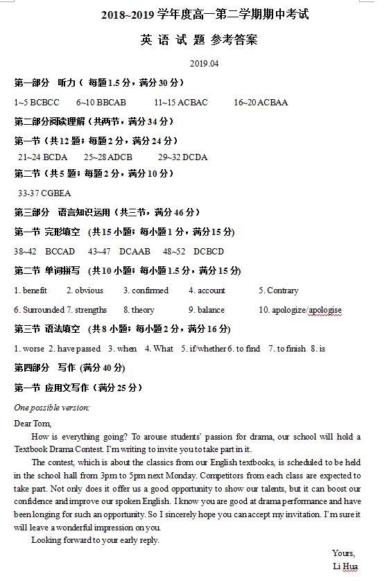 2018-2019聊城中国山东v高一高一高中下英语期乐版冠县高图片
