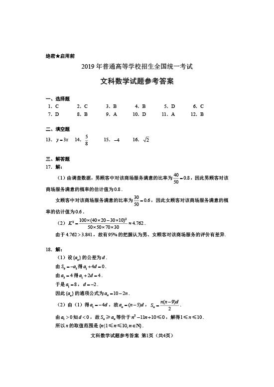 2019年全��II卷理科�C合��}(�D片版)2019-6-9