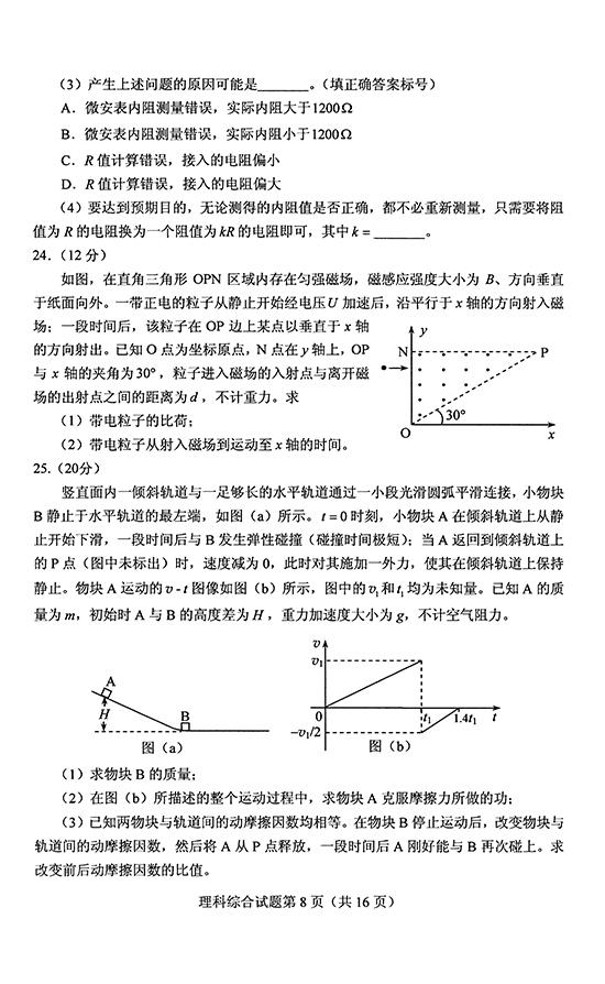 广东省2013高考理综_2019年山东高考物理试题公布(4)_高考网