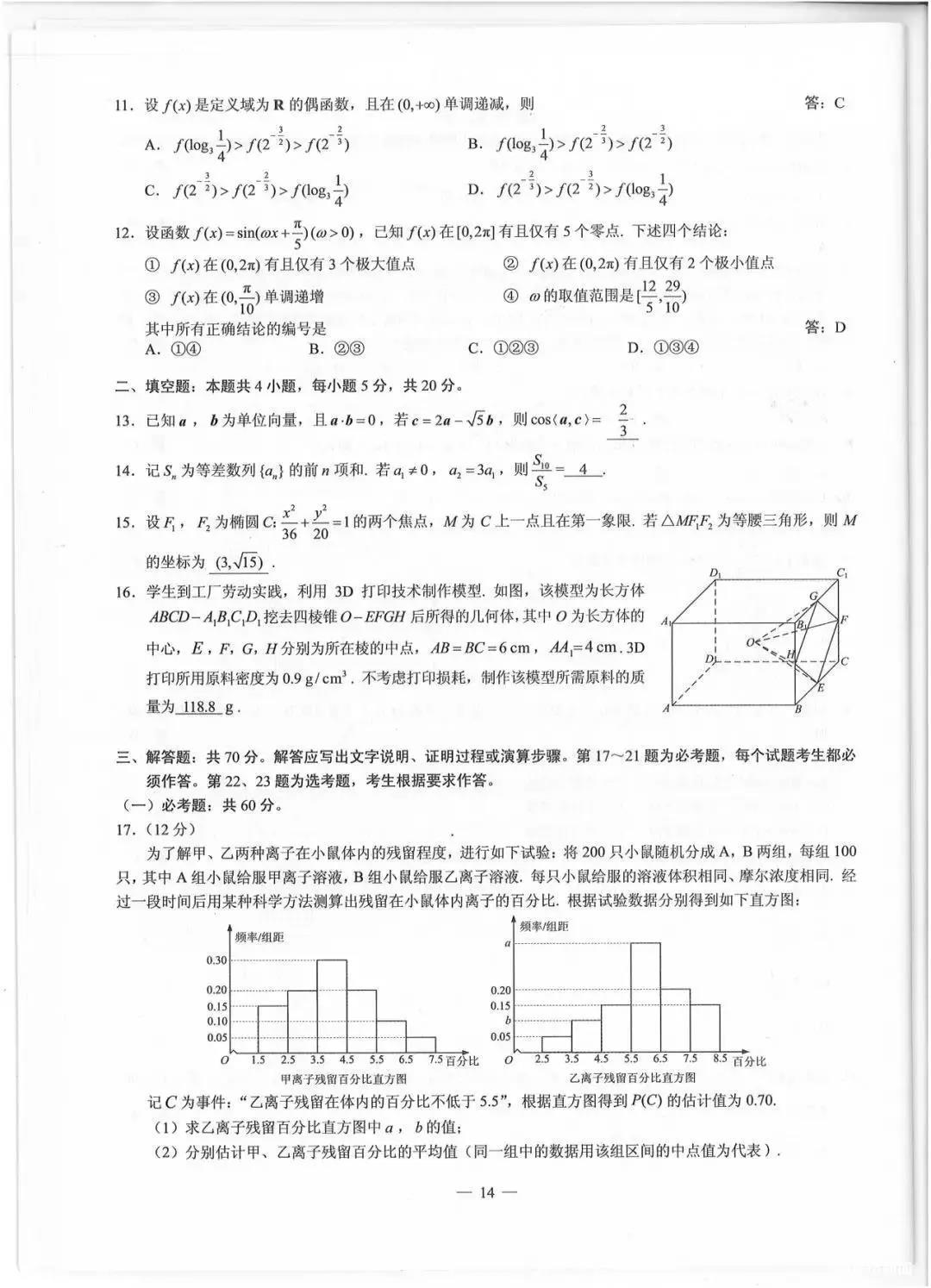 5年高考3年模拟英语_2019年全国III卷数学理科试题(图片版)(2)_高考网