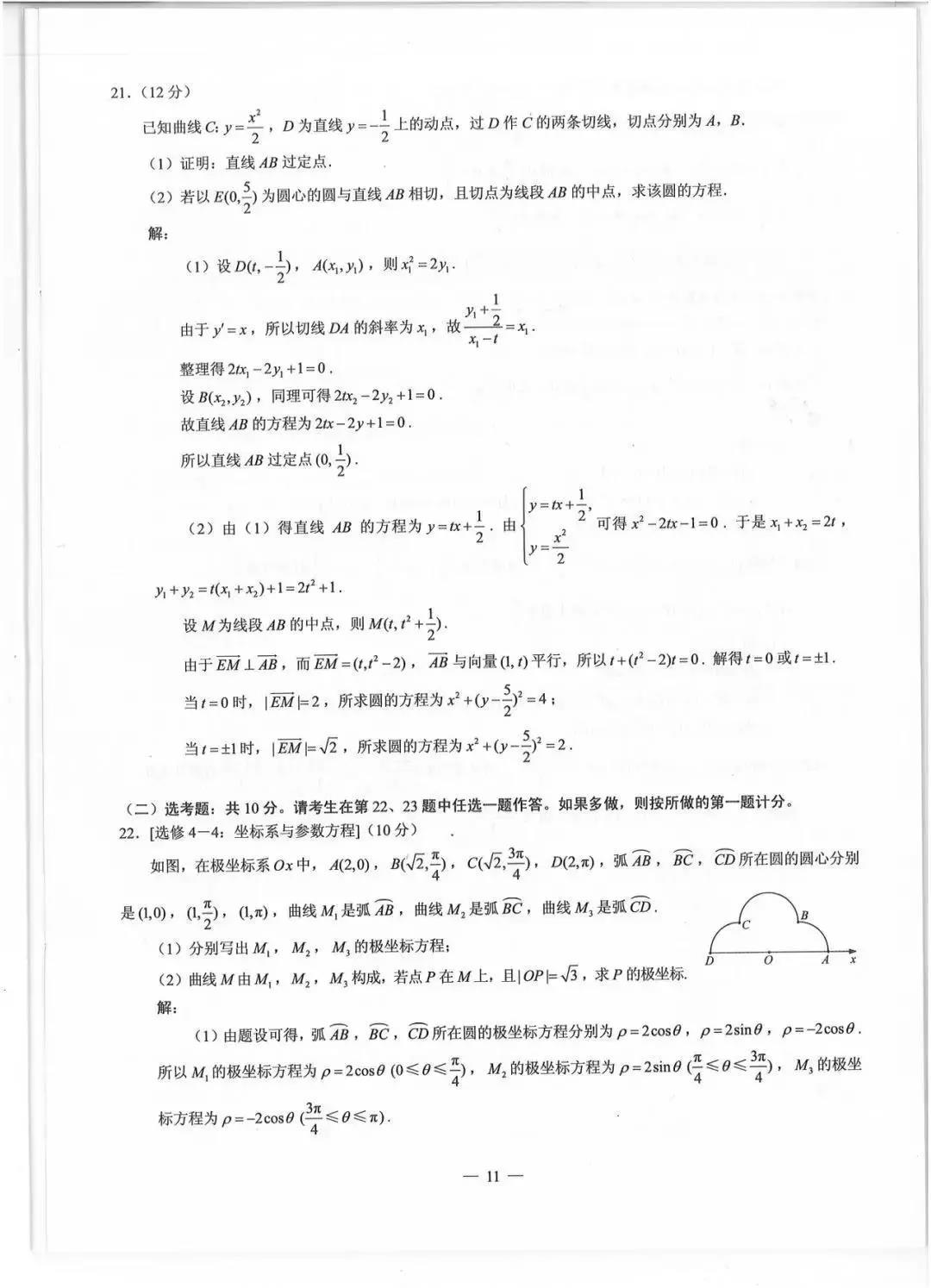 2013年高考语文试题_2019年四川高考数学(文科)试题公布_高考网