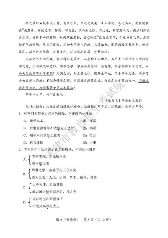 广东省2013高考理综_2019年天津高考语文试题(图片版)(5)_高考网