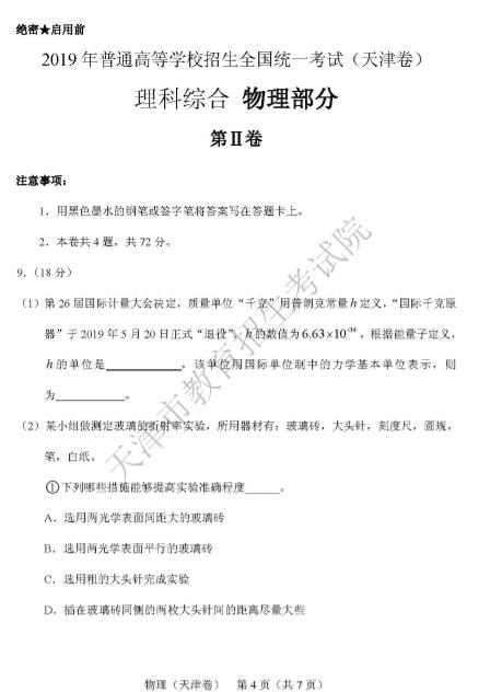 2012高考安徽卷数学_2019年天津高考物理试题(图片版)(4)_高考网