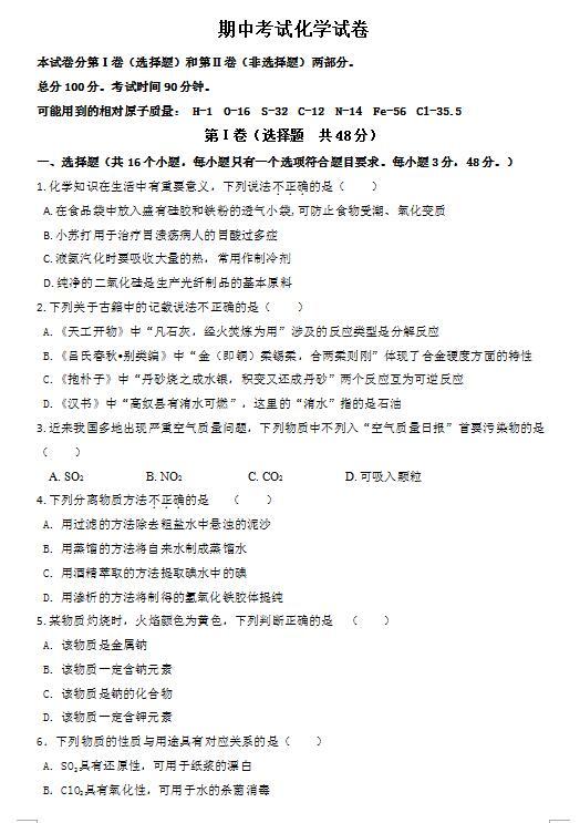 2018-2019濮阳河南华龙高级中学作文上化学期a作文高一小高中图片