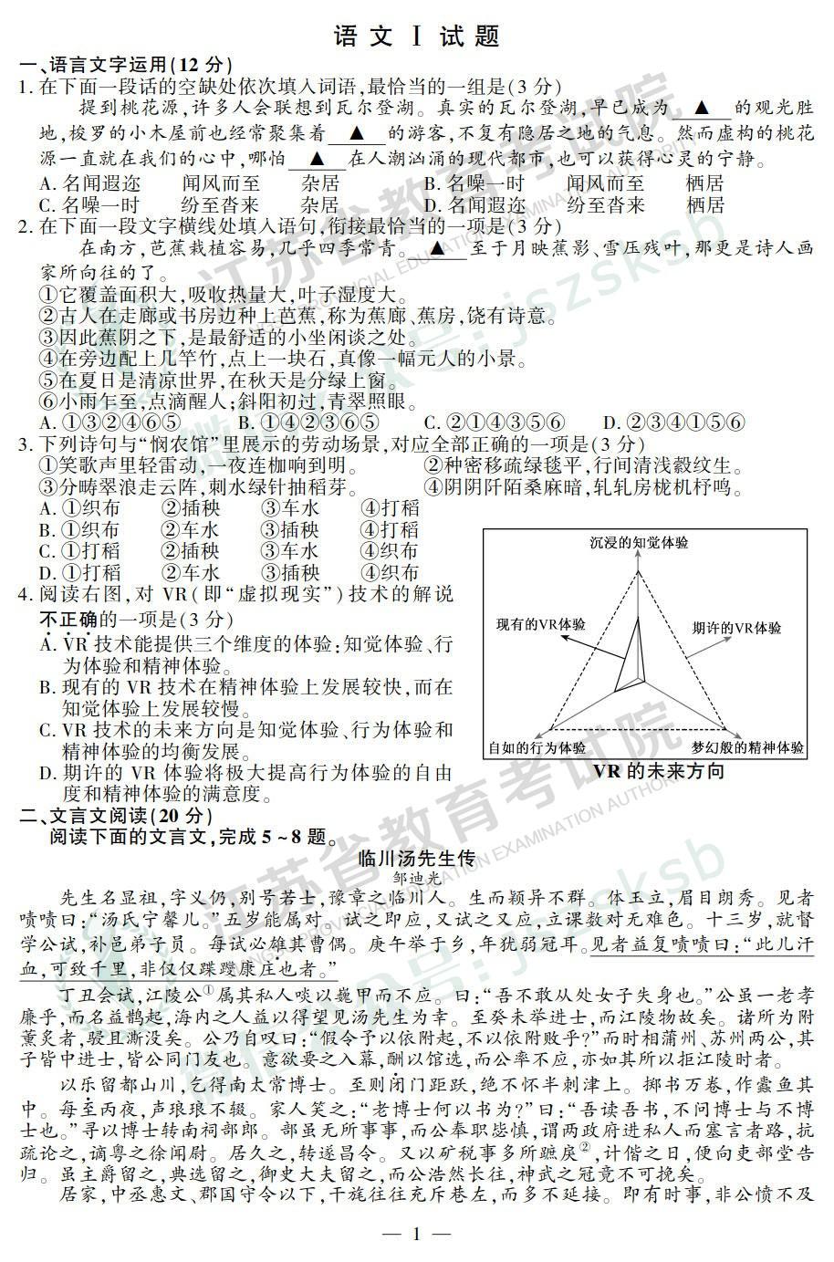 5年高考3年模拟英语_2019年江苏高考语文试题(图片版)_高考网