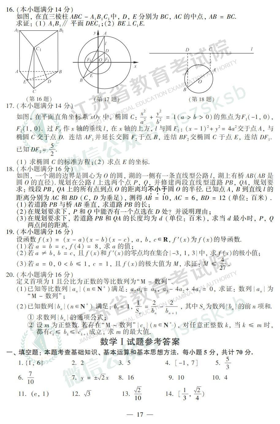 2013年高考语文试题_2019年江苏高考数学试题(图片版)(2)_高考网