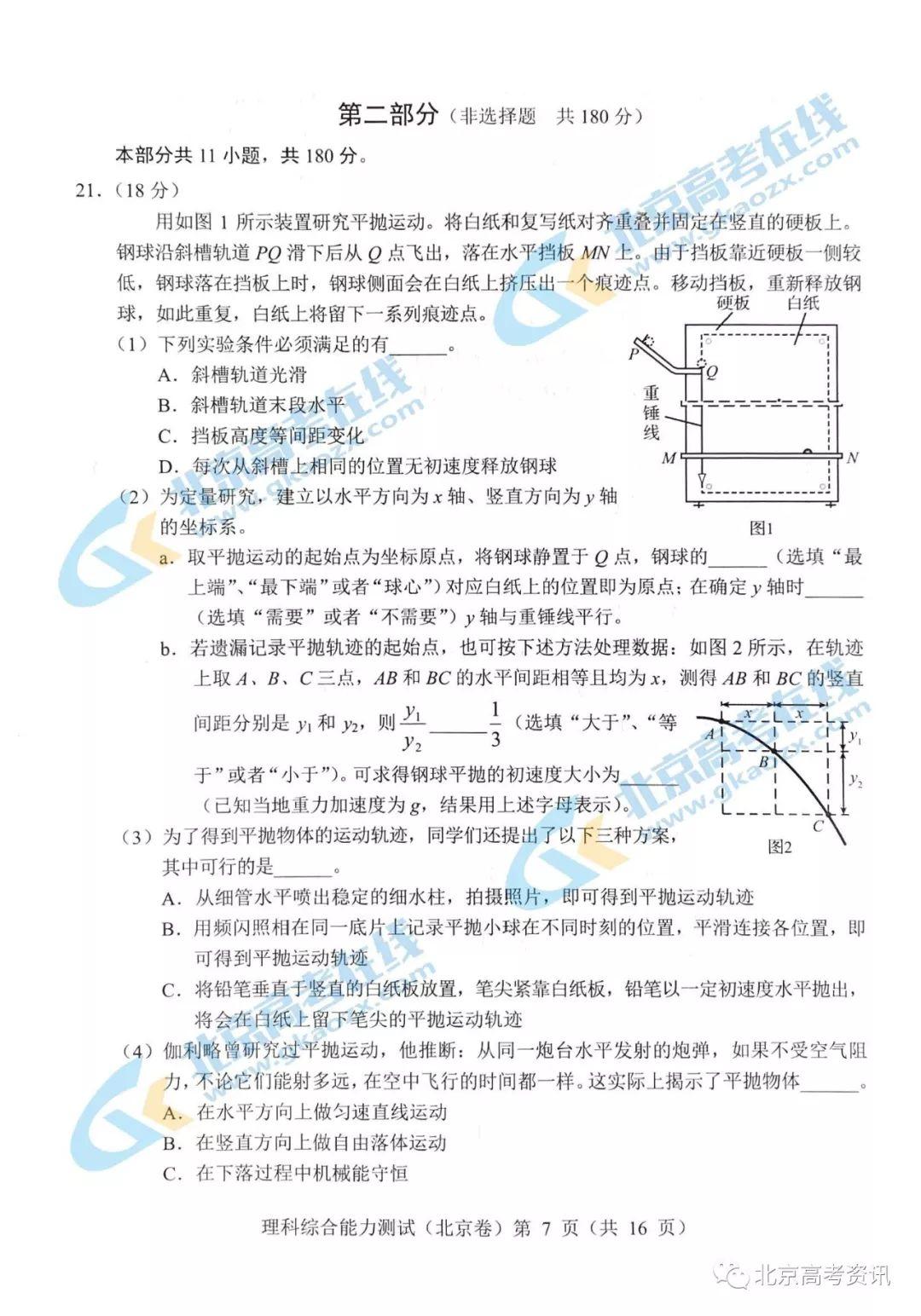 2011年高考英语试题_2019年北京高考物理试题(图片版)_高考网