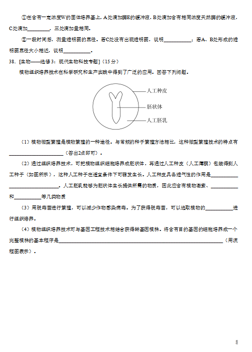 陕西省高考理综卷_2019年全国II卷高考生物试题(图片版)(5)_高考网