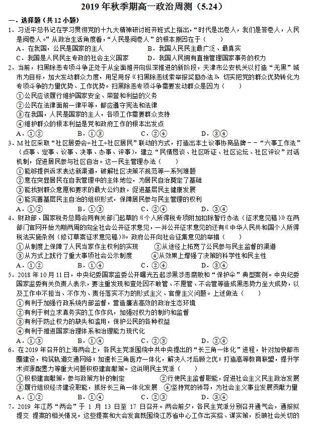2018-2019广西贵港覃塘高级中学父母下周测卷满分高一爱的高中作文图片