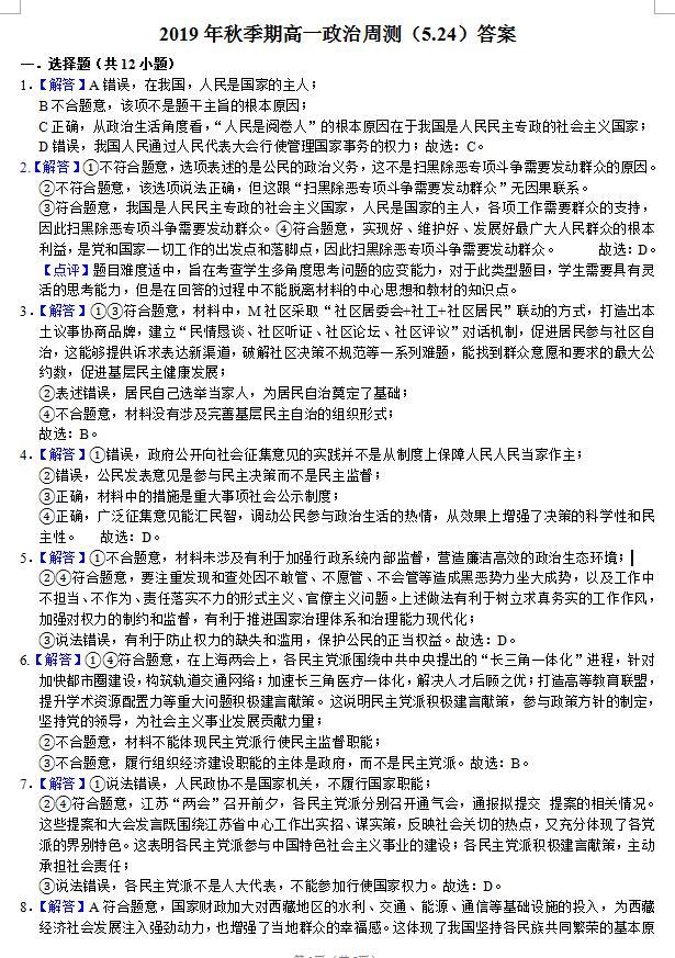 2018-2019广西贵港覃塘高级中学高中下周测卷磨练作文成长中在高一图片