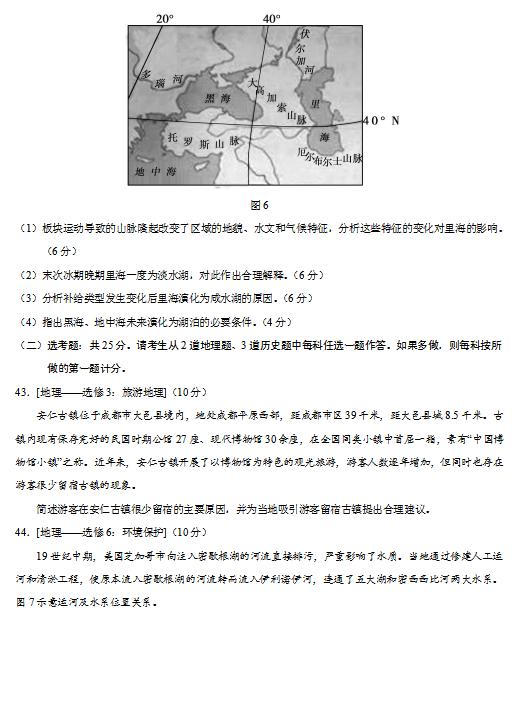 2014湖北省高考数学_2019年湖南高考地理试题(图片版)(5)_高考网