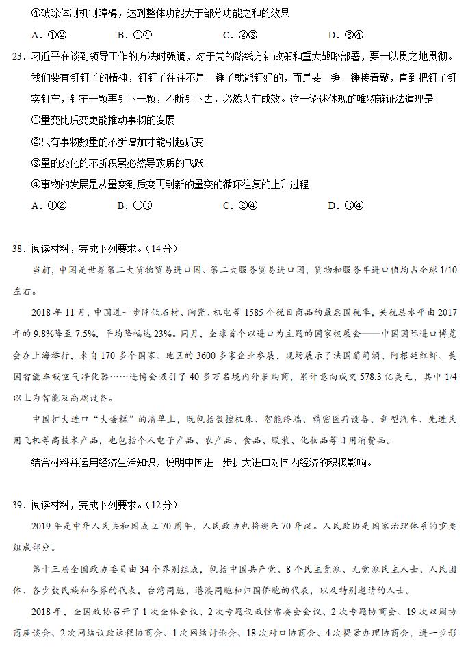 广东高考文综模拟题_2019年山东高考政治试题公布(4)_高考网