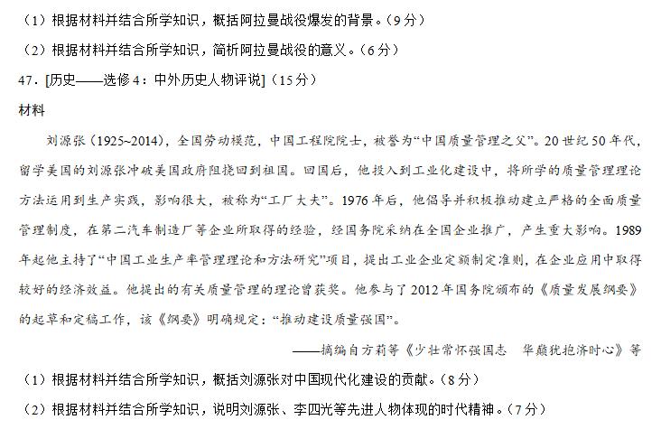 2014湖北省高考数学_2019年广东高考历史试题公布(6)_高考网