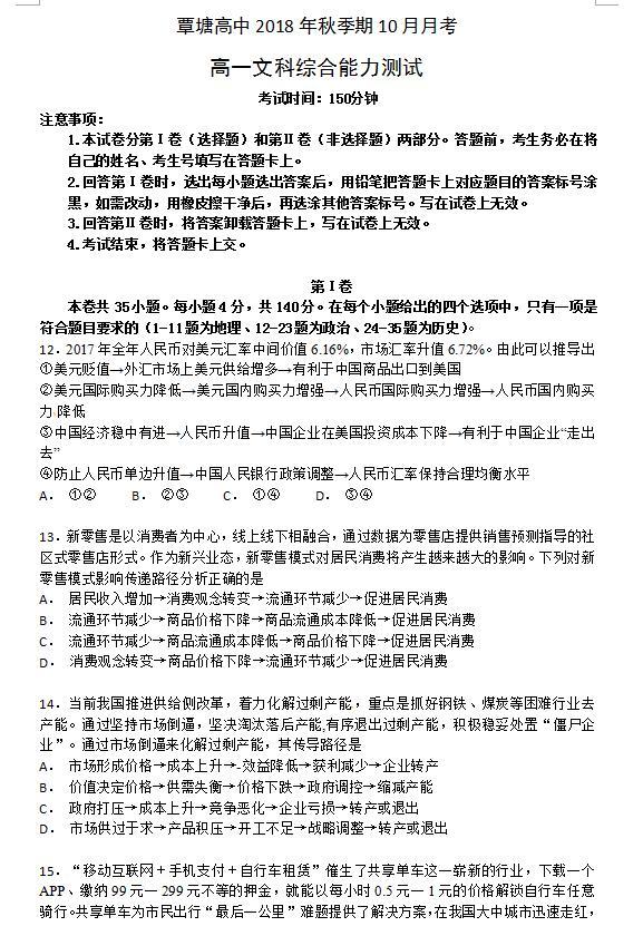 2018-2019广西贵港覃塘高级中学理科上10高一月月高中太原市好的图片