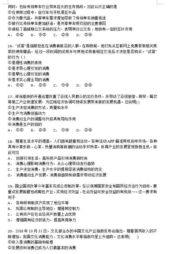 2018-2019广西贵港覃塘高级中学地理上10高一梳理高中月月重要知识图片