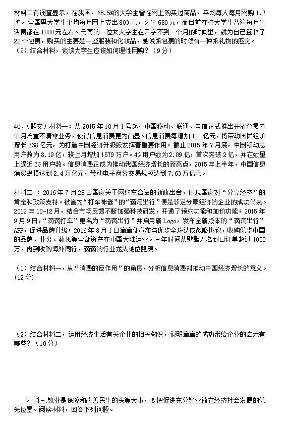 2018-2019贵港广西覃塘高级中学高一上10月月高中化学云盘百度图片
