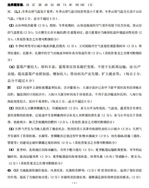2019届陕西省宝鸡高三中学文综二模答案女子高中生试题girlslive图片
