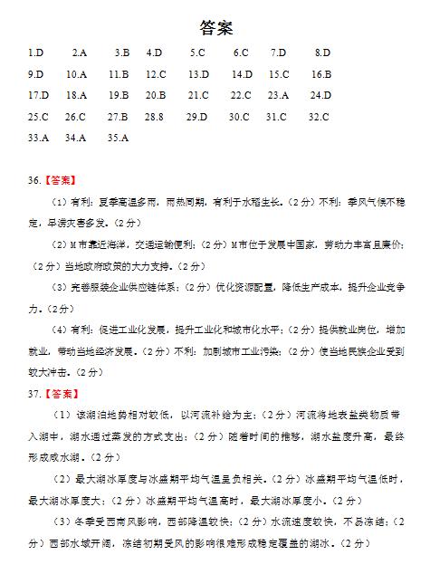 2019年好教育云平台高考文综练习卷答案(一)(下载版)