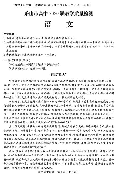 2019届四川省乐山市学期第二高中期末v学期(扫与高中生父母关系图片