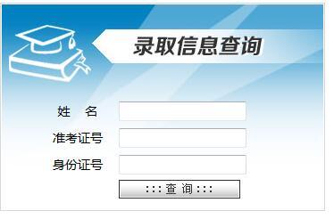2019年甘肃中医学院高考录取查询时间及入口公布