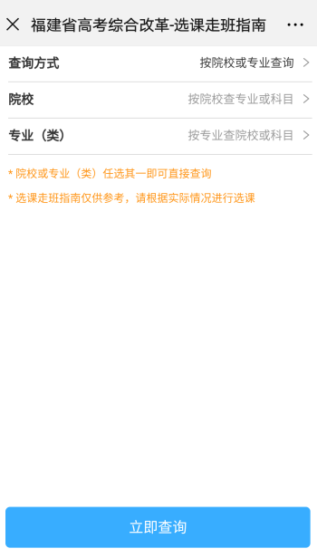 <b>2019福建省新高考下如何选课走班</b>